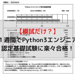 【模試だけ?】1週間でPython3エンジニア認定基礎試験に楽々合格!