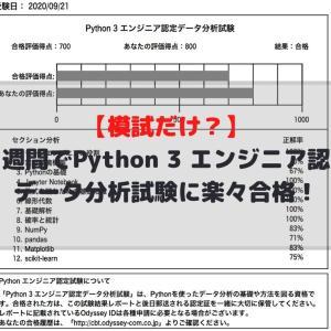 【模試だけ?】1週間でPython 3エンジニア認定データ分析試験に楽々合格!