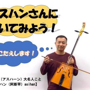 モンゴルの音楽Q&A「アスハンさんにきいてみよう!」