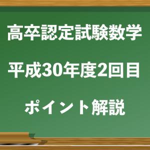 【高卒認定試験数学】平成30年度2回目 ポイント解説