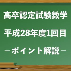 【高卒認定試験数学】平成28年度1回目 ポイント解説