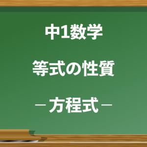 【中1数学】座標 ―比例と反比例―