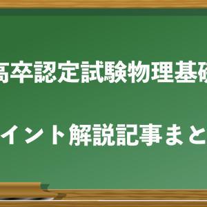 【高卒認定試験物理基礎】 ポイント解説記事まとめ