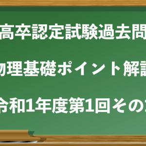【高卒認定試験物理基礎】令和1年度1回目 ポイント解説その1