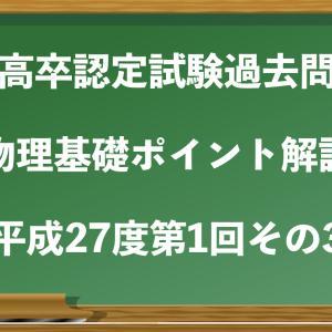 【高卒認定試験物理基礎】平成27年度1回目 ポイント解説その3