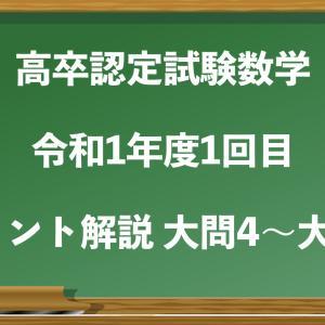 【高卒認定試験数学】令和1年度1回目 ポイント解説 大問4〜大問6
