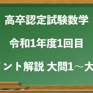 【高卒認定試験数学】令和1年度1回目 ポイント解説 大問1〜大問3