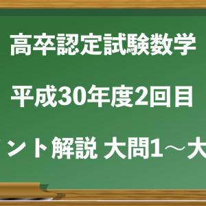【高卒認定試験数学】平成30年度2回目 ポイント解説 大問1〜大問3