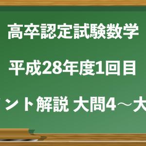 【高卒認定試験数学】平成28年度1回目 ポイント解説 大問4〜大問6