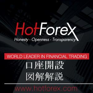 HotForexの口座開設を完全図解!アカウント登録から取引口座開設まで徹底解説!