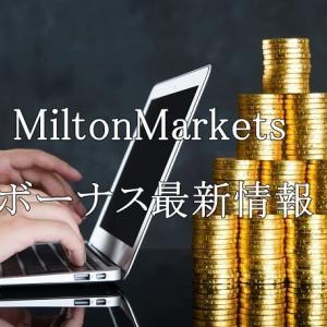 MiltonMarkets(ミルトンマーケッツ)ボーナス最新情報!