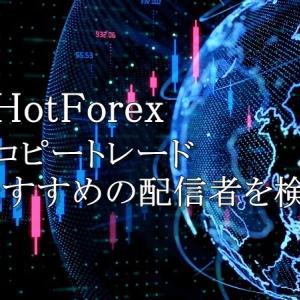 HotForexのコピートレード!おすすめの配信者をピックアップ