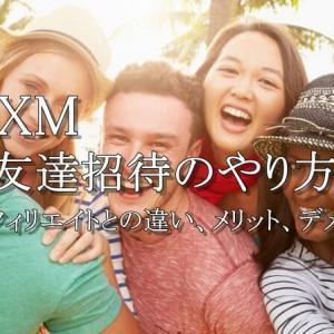 XM友達招待のやり方を詳しく解説!アフィリエイトとの違いやメリット、デメリット