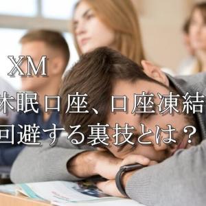 XMの口座凍結、休眠口座を完全解説!休眠口座を回避する裏技とは?