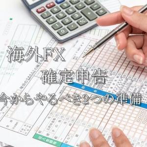 海外FXの確定申告!今からやるべき2つの準備を分かりやすく解説!
