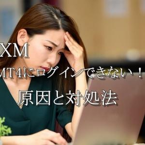 XMのMT4にログインできない原因と対処法を分かりやすく解説