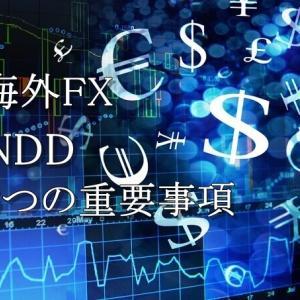 海外FXのNDD方式(A-book)知っておくべき6つの重要事項