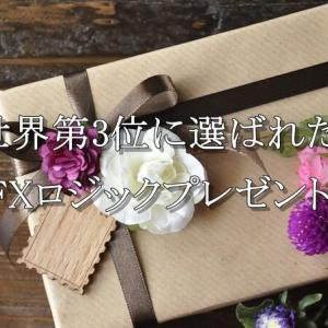 FXロジック無料プレゼント【世界ランキング3位達成!】