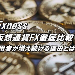 Exnessの仮想通貨FX!スプレッド比較と利用者が多い理由