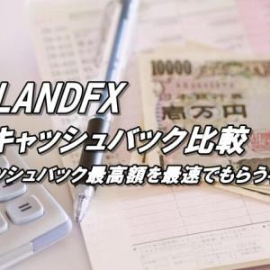 LANDFXのキャッシュバックサイト比較とキャッシュバックのもらい方を詳しく解説!