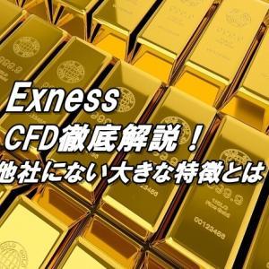 ExnessのCFD!スプレッド、取扱い銘柄、レバレッジ徹底解説