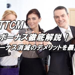 トレーダーズトラスト(TTCM)のボーナス徹底解説&暴露!