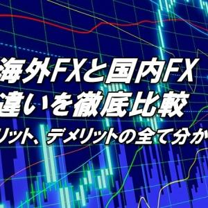 海外FXと国内FXの違いとは?徹底比較でデメリットとメリットが分かる!