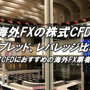 海外FXなら株式投資が手軽にできる!株式CFDのスプレッド、レバレッジを比較検証