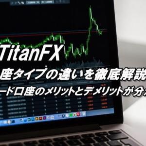 TitanFXの口座タイプ、ブレード口座とスタンダード口座の違いとは?