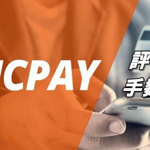 海外FXで使えるSTICPAYの評判は?入出金手数料や特徴を徹底解説!