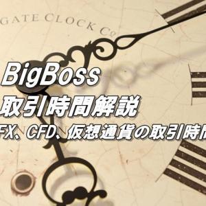 BigBoss(ビッグボス)の取引時間と時間帯による注意点、特徴