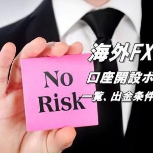 海外FXの入金不要ボーナス(口座開設ボーナス)一覧、出金条件、もらい方