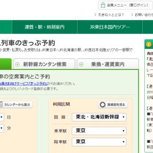 JR特急スーパー北斗(函館~札幌)に自由席よりも安く乗る方法