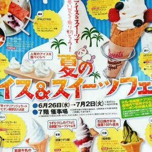 大丸札幌店 夏のアイス&スイーツフェアをレポート!