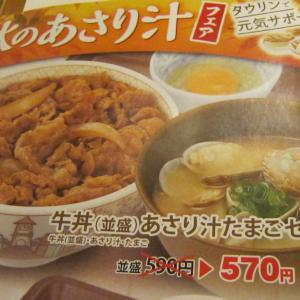 すき家「牛丼あさり汁たまごセット」(八戸市類家)  モコとココ