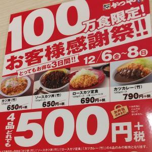 かつや「お客様感謝祭!!」(八戸市城下)  モコとココ