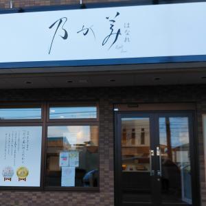 乃が美はなれ「高級生食パン」(八戸市城下)  モコとココ