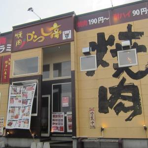 からし亭「焼肉4品目のからし亭ランチ」(三沢市南町)