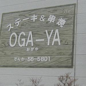OGA-YA「ポークステーキ」(東北町上北)