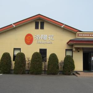洛陽花「洛陽麺」(八戸市南類家)