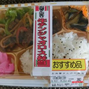 肉のたかや「牛チンジャオロース弁当」(八戸市旭ヶ丘)   モコとココ