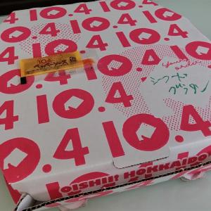 ピザ10.4「シーフードグラタンピザ」(八戸市湊高台)   モコとココ