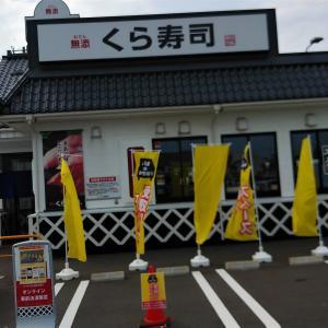 無添くら寿司「旬の海鮮丼」(八戸市湊高台)