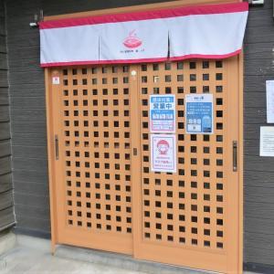 四川料理 楊 「ジャージャン麺」(八戸市類家)