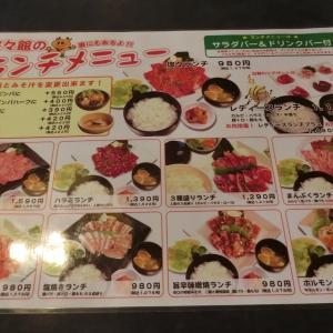 悠々館「まんぷく冷麺ランチ」(八戸市南類家)