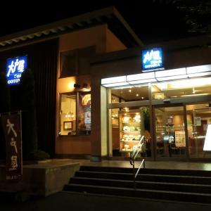 大戸屋「かきの土鍋あんかけご飯」(八戸市白山台)