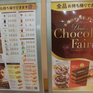 ドトールコーヒー「ショコラムース」(八戸市沼館 ピアドゥ)  モコとココ