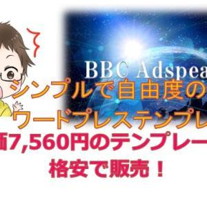 ワードプレステーマ【BBC Adspeak(BBC-045)】の格安販売