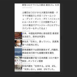 【React Native】ニュースアプリの記事リストにサムネイルを表示させる
