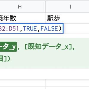 重回帰分析の係数と定数項(切片)を求めるLINEST関数【Excelで学ぶ統計学】